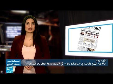 العرب اليوم - شاهد:حالة من الهلع والحذر في