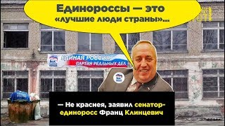 Единороссы — «лучшие люди страны»?