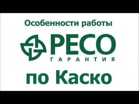 Каско от РЕСО-Гарантия