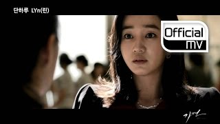 Gambar cover [MV] LYN(린) _ Only one day(단 하루) (Mask(가면) OST Part.1)