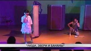 """Театр-студия """"Зеркало"""" вновь удивляет зрителей"""