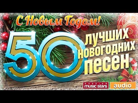 50 ЛУЧШИХ НОВОГОДНИХ ПЕСЕН ✭ 2020 ✭ С НОВЫМ ГОДОМ!