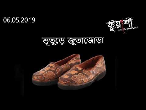 Bhuture Jutajora | Kuasha | Rj Sharmeen | ABC Radio 89 2 FM