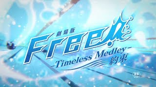 「劇場版 Free!-Timeless Medley- 約束」本予告
