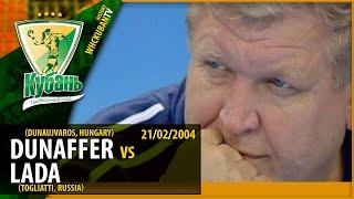 Дунаферр (Венгрия) - Лада (Россия) /Лига Чемпионов 03/04 (2004-02-21) Полный матч