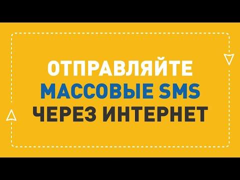 Видеообзор ePochta SMS