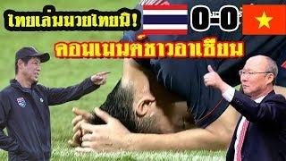 คอมเมนต์ชาวอาเซียนหลัง ไทย 0-0 เวียดนาม ในศึกฟุตบอลโลกรอบคัดเลือก 2022