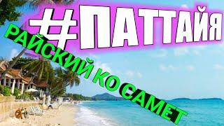 #7 Тайланд влог: Остров Ко Самет из Паттйи. Так ли там хорошо? Koh Samet Island