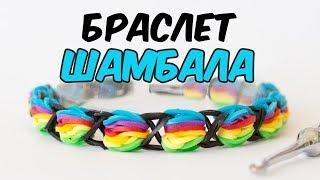 Как плести браслет ШАМБАЛА из резинок на крючке 🌈 Olya Rainbow