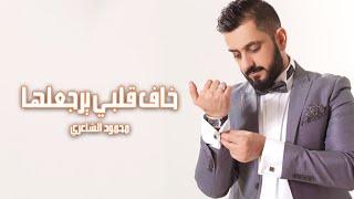 تحميل اغاني محمود الشاعري - خاف قلبي يرجعلها (Mahmood Alshaaery - Kaf Qalbi Eerj3lha(Exclusive Music Video MP3