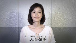 『贋作桜の森の満開の下』天海祐希さんインタビュー