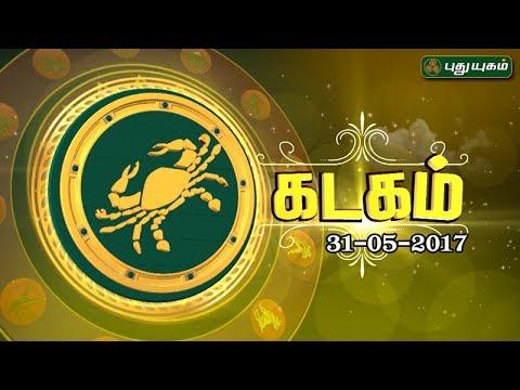 ராசி பலன் | கடகம் | 31/05/2017 | Puthuyugam Tv