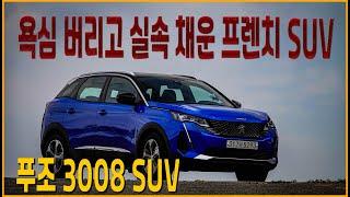 [오토다이어리] [시승기] 푸조 3008 SUV, 욕심 버리고 실속 채운 프렌치 SUV