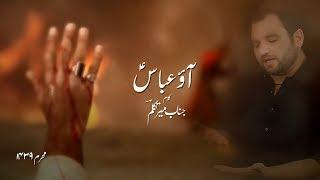 Shahid Hussain Baltistani | Aao Abbas As | 2017-18