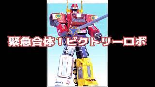 緊急合体!ビクトリーロボ(救急戦隊ゴーゴーファイブ)Kinkyuu Gattai! Victory Robo