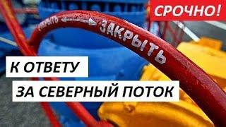 СРОЧНО! Россия нашла ynpaвy на ограничивших «Северный поток» - СРОЧНЫЕ НОВОСТИ