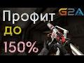 Как получить до 150% профита с продажи Steam Игр
