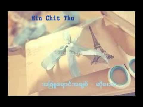 Myanmar New A Phyu Youn A Chit - So Tay Song 2014