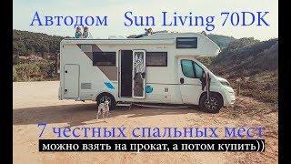 Дом на колесах Sun Living 70DK от Adria-Mobil. 2018 в прокате и в продаже. В наличии в России.