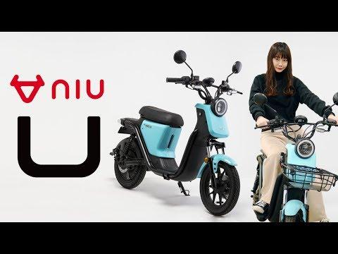 【電動バイク】BOSCHモーター&パナソニックバッテリーセル搭載の新車種「niu U/ニウ ユー」が発売されました!【XEAM】