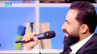 تحميل اغاني الشاعر لبيد هاني.. قصيدة (خوفي كبر) في برنامج (العشيّة) على قناة ليبيا 218.. MP3