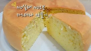 [홈베이킹]실패없는 노오븐카스테라레시피, 제누와즈만들기, 베이킹기초 케이크시트, 밥솥베이킹