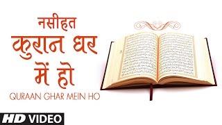 नसीहत : क़ुरान घर में हो Full (Video) || Chhote Majid Shola || T-Series IslamicMusic