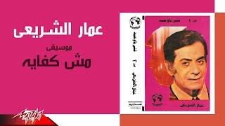 تحميل و مشاهدة Ammar El Sherei - Mesh Kefaya   عمار الشريعي - مش كفايه MP3