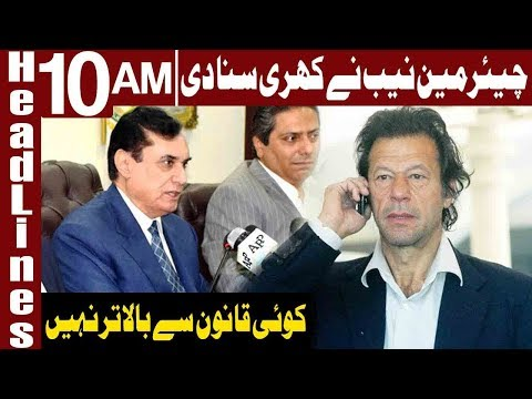 Chairman NAB Angry on PM Imran Khan? | Headlines 10 AM | 11 January 2019 | Express News