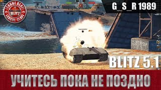 WoT Blitz - Учитесь пока не поздно . Как играть на СТБ 1- World of Tanks Blitz (WoTB)