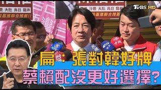 陳水扁:張善政對韓國瑜好牌 蔡英文除蔡賴配沒更好選擇? 少康戰情室 20191111