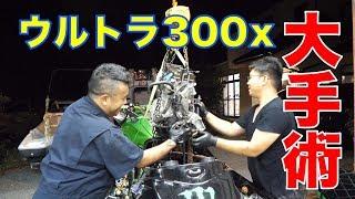 【前編】カワサキ ウルトラ300xをオーバーホールしてみた マボチャンネル
