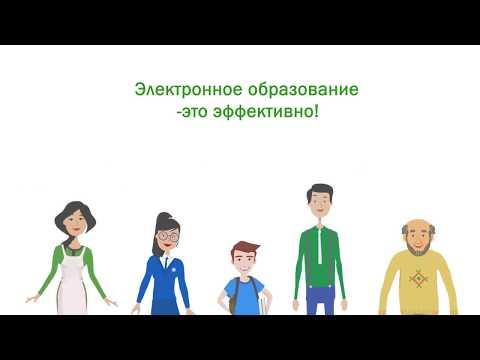 Электронное образование Республики Башкортостан