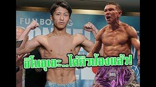 นาโอยะ อิโนอูเอะ แชมป์โลกรุ่นแบนตั้มเวท ของ WBA ได้คิวป้องกันตำแหน่งครั้งแรกเป็นที่แน่นอนแล้ว!!