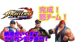 無限引き直しガチャで理想のチームを作れ! 【KOFAS】怒チーム完成で狂喜乱舞!!【The King Of Fighters All Star】