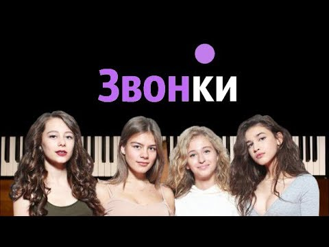 "4G - Звонки ●караоке | PIANO_KARAOKE ● ᴴᴰ + НОТЫ & MIDI | ""Проезжать остановки..."""