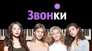 "4G - Звонки ●караоке   PIANO_KARAOKE ● ᴴᴰ + НОТЫ & MIDI   ""Проезжать остановки..."""