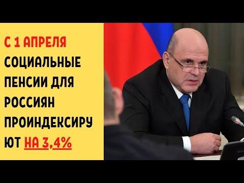 С 1 апреля социальные пенсии для россиян проиндексируют на 3,4%