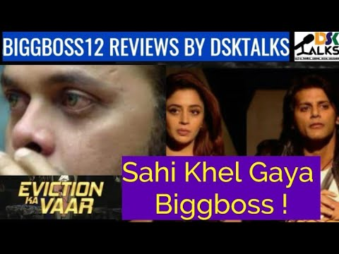 Bigg Boss 12 | Midweek Eviction | Shree Chale secret Sasural aur Simar ka hua Ro Ro Ke Haal Behaal !