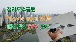초보조종사가 Mavic mini로 촬영한 청라 호수공원 + FPV 맛보기