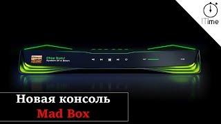 Новая консоль Mad Box. Убийца PS5 и Xbox Scarlett?