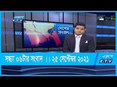 06 PM News    সন্ধ্যা ০৬টার সংবাদ    25 September 2021