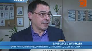 Новости Самары. Спортивные итоги