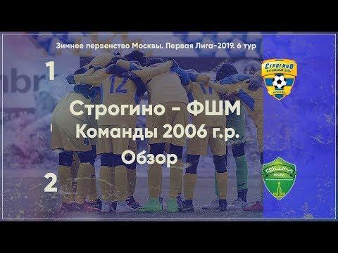 2006 г.р. Строгино - ФШМ - 1:2 | Обзор