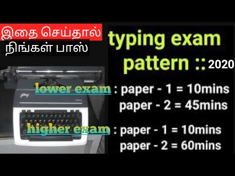 Typewriter exam 2020|English.Tamil  typing exam pattern and tips/syllabus | english typing exam |