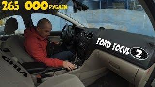 Ford Focus 2 Ghia за 265 000 рублей! ClinliCar авто-подбор СПб.
