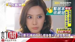 北川景子婚後復出扮房仲女王收視贏菜菜子