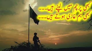 atif aslam new song 2019 pakistan army - TH-Clip