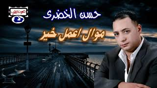مازيكا حسن الخضرى موال اعمل خير تحميل MP3
