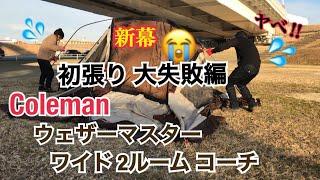 Vol.13-1 新幕!大失敗編!Coleman ウェザーマスター ワイド2ルーム コーチ